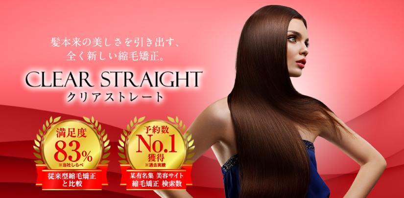 髪本来の美しさを引き出す、全く新しい縮毛矯正。クリアストレート